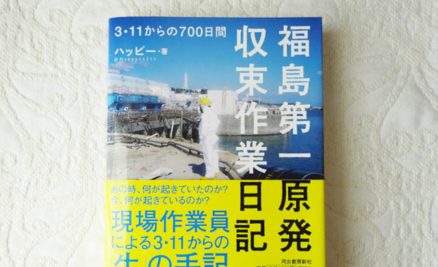 Book|福島第一原発収束作業日記