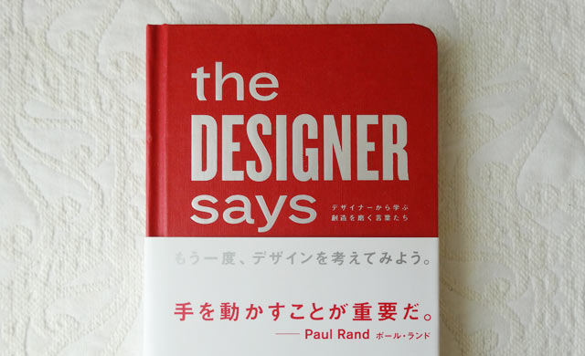 よんだ|THE DESIGNER says