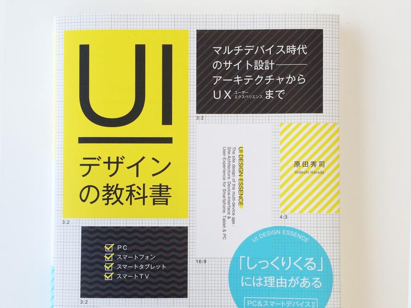 よんだ|UIデザインの教科書