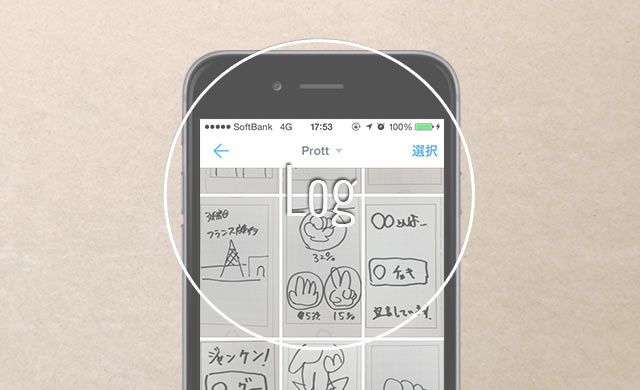 Log|「prott」を使用したUIプロトタイピングワークショップ